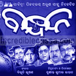 Bandhan Oriya Film Songs