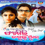 Family No 1 Oriya Film Song