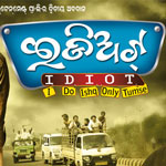 Idiot Oriya Movie Mp3 Songs