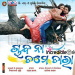 Chanda Na Tume Tara Oriya Movie Song