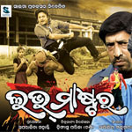 Love Master Oriya Movie Mp3 Songs