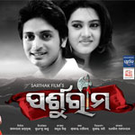 Parshuram Oriya Movie Mp3 Songs Download