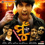 Mun Oriya Film Mp3 Songs