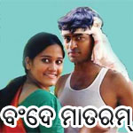 Bande Mataram odia movie songs