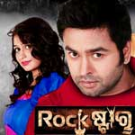 Rockstar odia movie songs