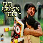 jaga hatare pagha odia film songs