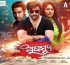 Agastya odia film songs