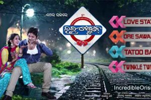 Love Station odia film songs